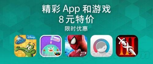 苹果App Store中国大促销:8块钱随便买