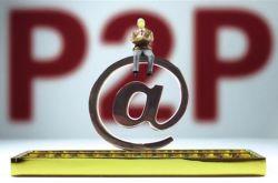 P2P网贷平台想要备案 为何推动起来会如此艰难