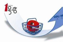 """1号店""""关门""""传闻背后:市场份额跌至不足1%,京东入主后为何依旧无法盘活?"""