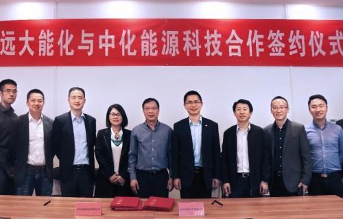 重磅!远大能化与中化能源科技·66快车签署合作协议