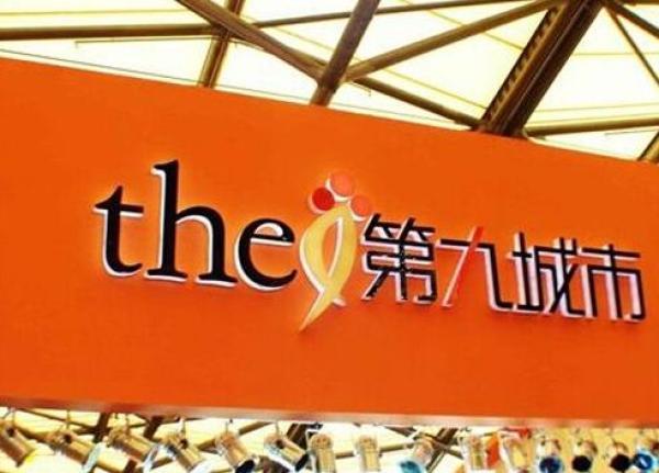 科技晚报:OYO酒店与携程达成合作 星巴克中国管理团队架构调整图2