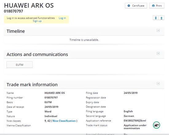 华为ARK OS在欧洲完成注册