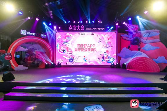 2-皮皮虾APP一周年庆典在重庆举办 平凡人故事感动百万网友197.png