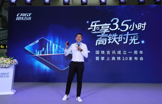 国铁吉讯发布掌上高铁APP 2.0版本 高铁WiFi上线插图