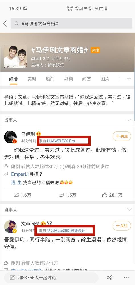 文章马伊琍微博正式宣布离婚 华为手机成娱乐圈标配