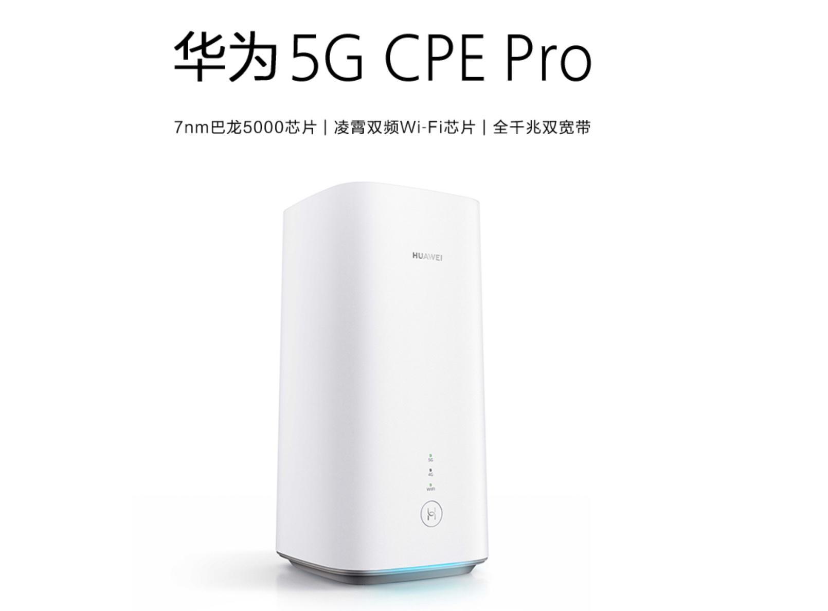 国内首款支持5G全网通路由器 华为5G CPE Pro 国美正式开启预约