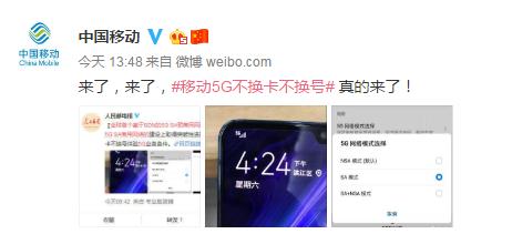 全球首个基于SDN的5G SA预商用网络在浙江落地