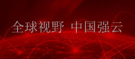 安超OS?产品解读 | 华云数据用全球视野 打造中国强云