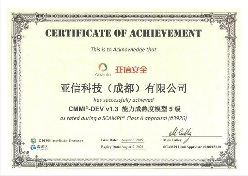 亚信安全通过CMMI5复评 研发管理能力获得国际权威认可