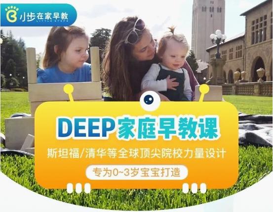 小步在家早教DEEP家庭早教课 把专业早教带入万千家庭
