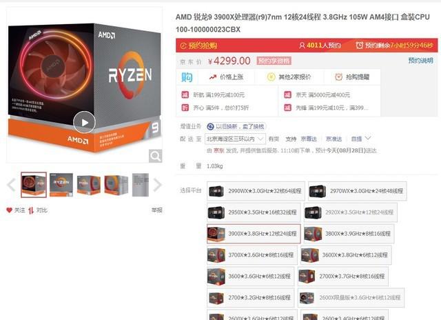 AMD 三代锐龙不仅缺货还涨价了 CPU 都有人炒?