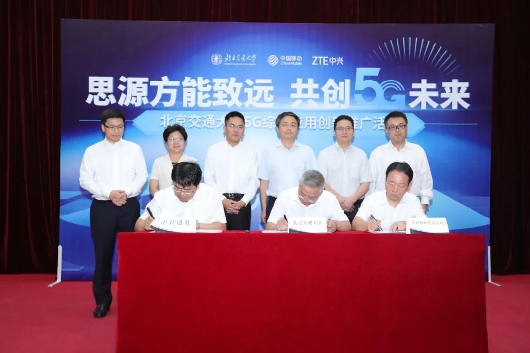 中兴通讯与北京交通大学、中国移动北京公司签署5G战略合作框架协议