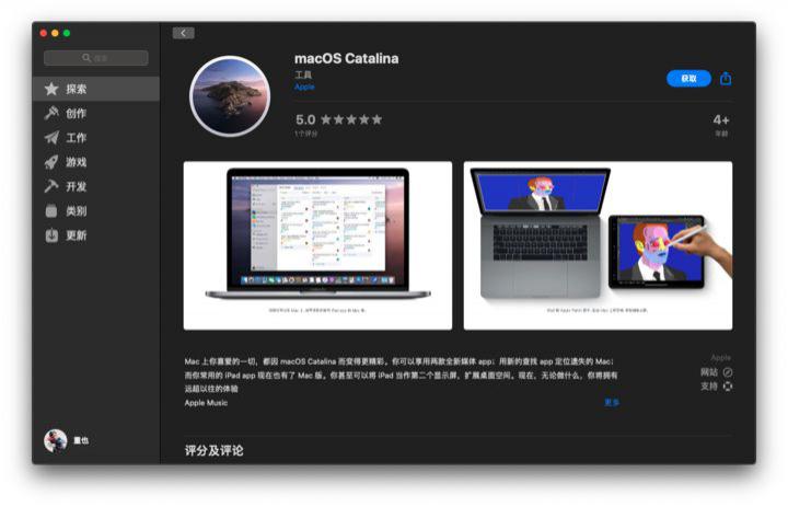 我体验了 macOS Catalina 正式版,这几大变化是我的升级理由