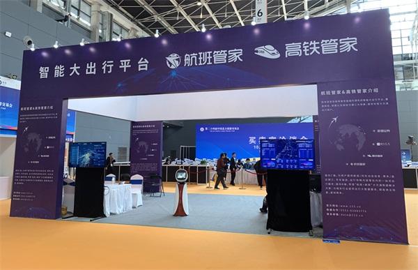航班管家受邀参加中国北方旅游交易会 展出空铁联运大数据