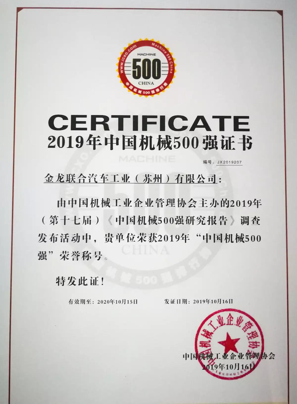 """苏州金龙海格客车上榜""""中国机械500强"""""""