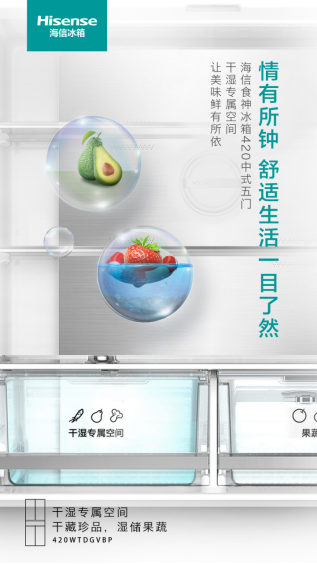 """海信食神中式五门冰箱干湿分储 让珍贵食材""""鲜""""有所依"""