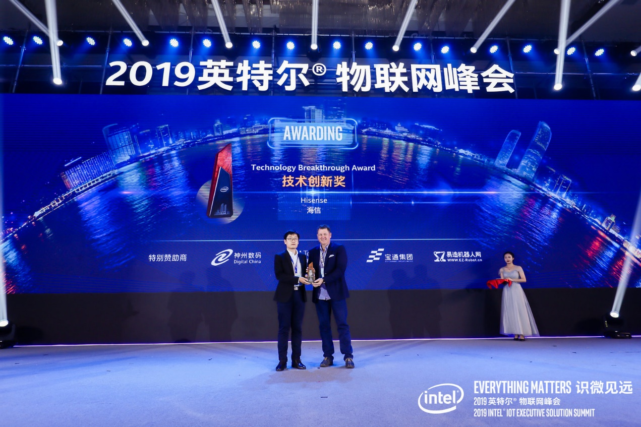 AI交互功能吸睛!海信智慧会议产品方案获intel年度技术创新奖