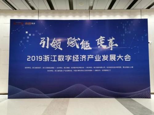 """电子签名e签宝入选""""2019年度浙江数字经济企业"""""""