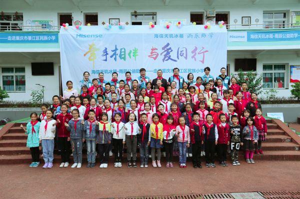 牵手相伴,守护童梦——海信天玑冰箱·雨辰公益助学走进重庆市綦江区民族小学
