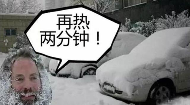<b>冬天原地热车有必要吗老司机:车子就是这样弄坏的</b>