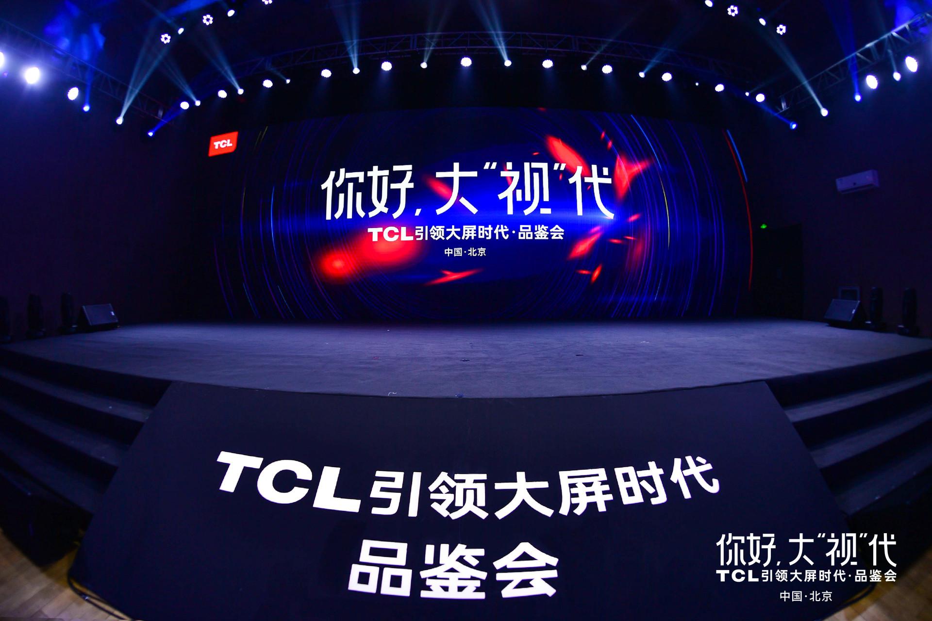 """TCL化身""""懂你的大屏音画专家"""",发布 75-100寸超大屏产品矩阵"""