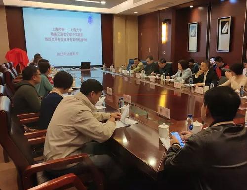 上海控安-上海大学轨道交通安全联合实验室挂牌成立