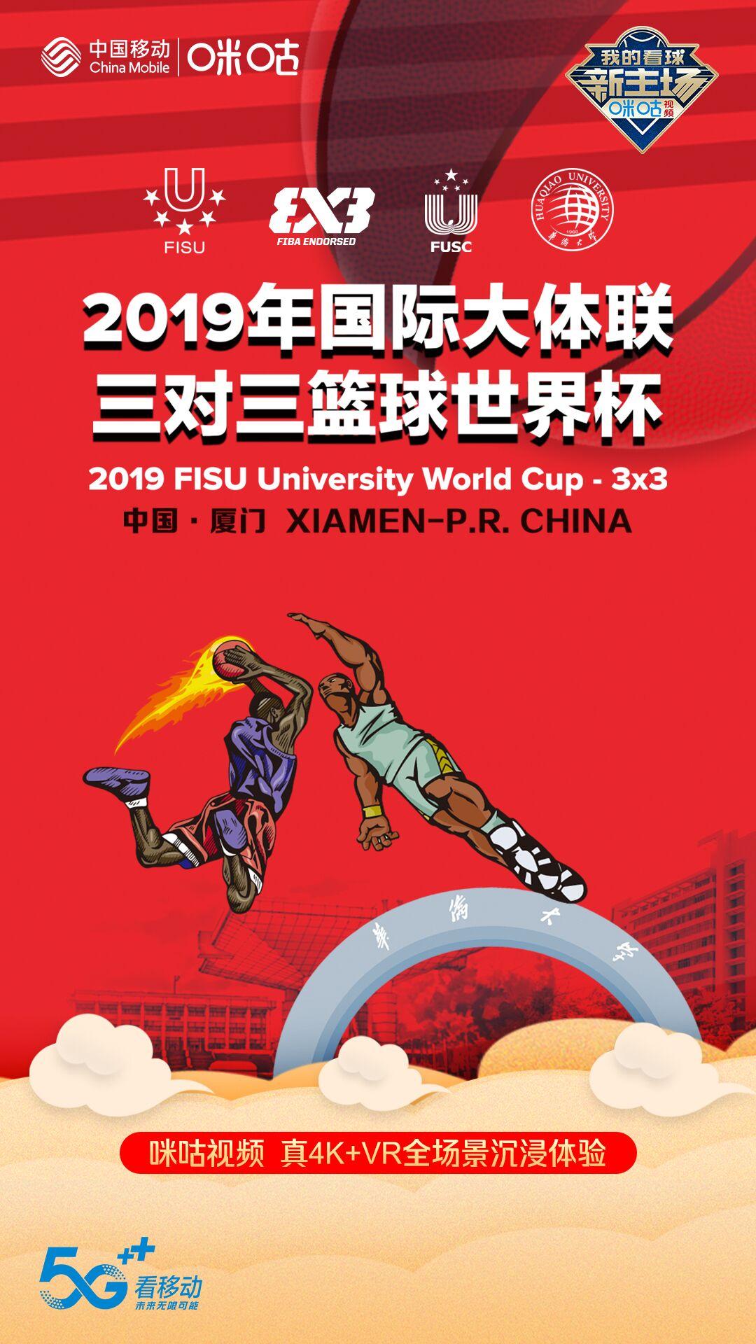 中国移动咪咕5G超高清体育赛场,打造5G+VR全场景观赛新看法
