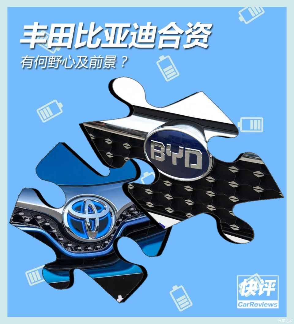 <b>快评:如何看待丰田与比亚迪合作电动车</b>