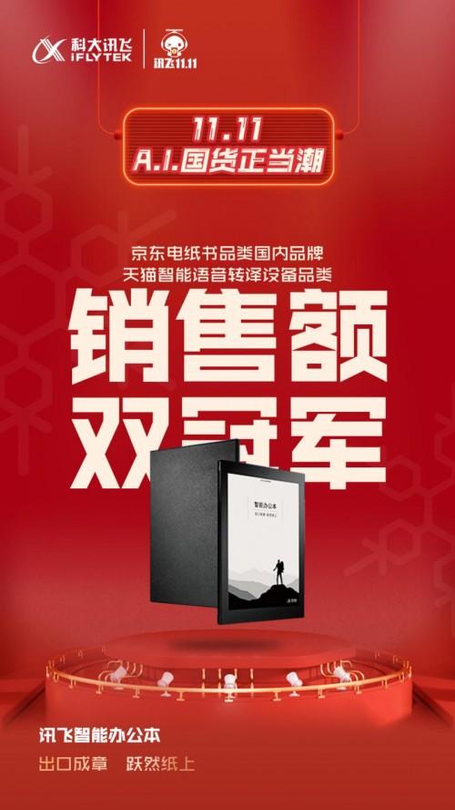 双十一京东实时竞速榜出炉 科大讯飞办公本荣获销售额双冠军