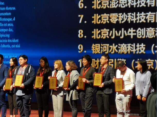Wonder Painter入围2019中关村国际前沿科技创新大赛TOP10