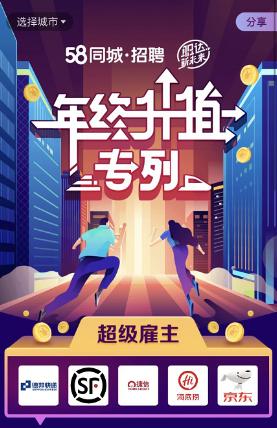 """青海9亿稳岗补贴助推就业 58同城""""年终升值专列""""放送好工作"""