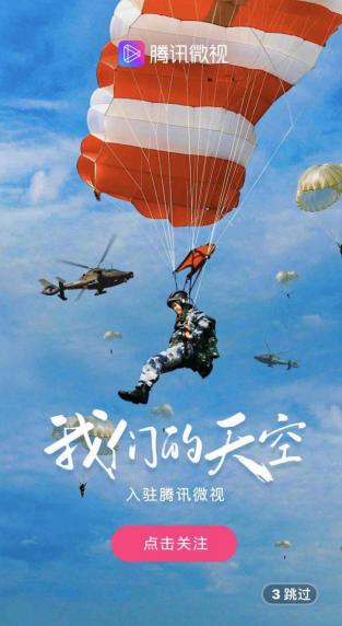 """中国空降兵入驻腾讯微视,""""尖刀部队""""威武喊话燃炸网友"""