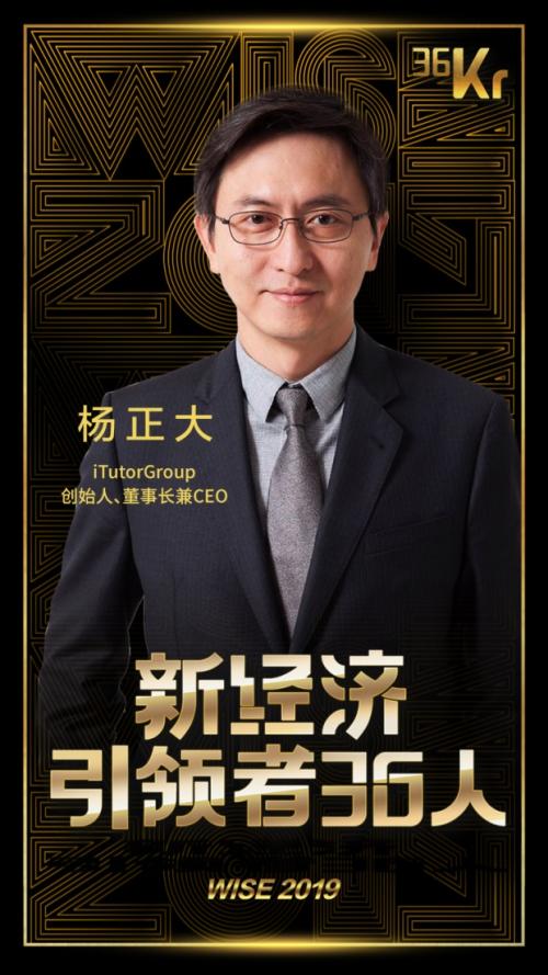 """<b>麦奇教育科技董事长杨正大博士入选""""2019年度新经济引领者36人""""</b>"""