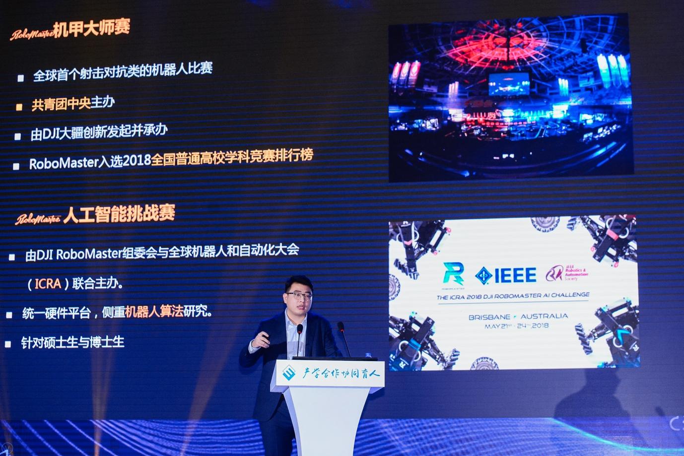 大疆RoboMaster机甲大师入选教育部2019年产学合作协同育人项目