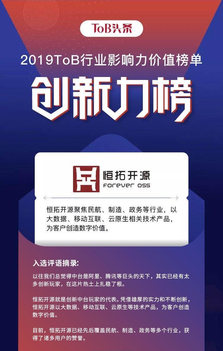 中台赛道持续发力,恒拓开源入选2019ToB行业创新力价值榜单!
