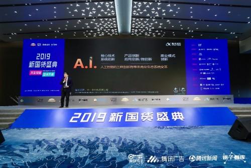 荣获新国货优秀品牌!科大讯飞消费者产品亮相2019新国货盛典