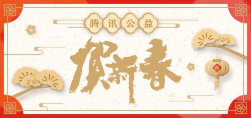 腾讯公益陈一丹2020新年致辞: 善与人同 美美与共