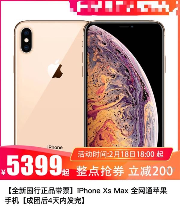 iPXS Max拼多多再出神价:逼近5000元!