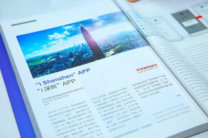 """平安智慧城市打造的""""i深圳""""APP入选2020年世界互联网领先科技成果发布手册"""