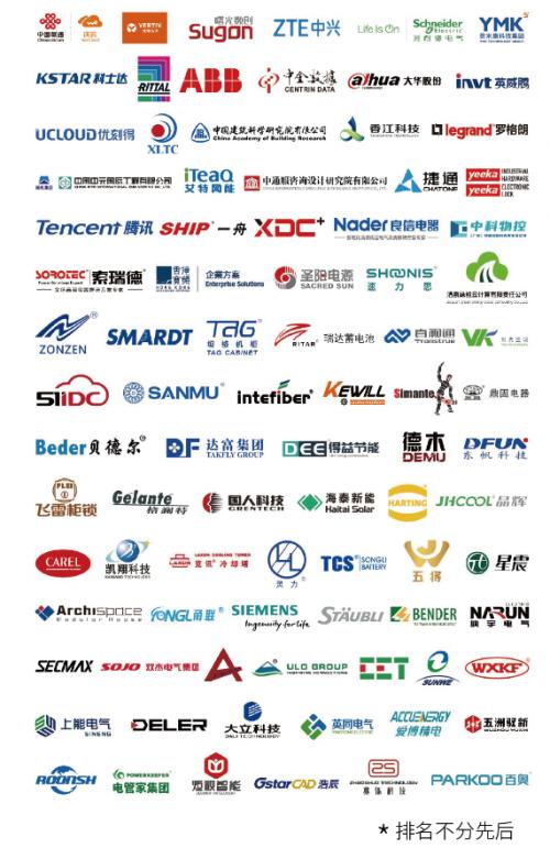 CDCE2020展前剧透 构建5G时代新基建12月3-5日上海数据中心行业全产业展示