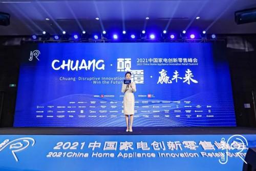四季沐歌摘得2021中国家电创新零售峰会双项嘉奖,再领行业新貌