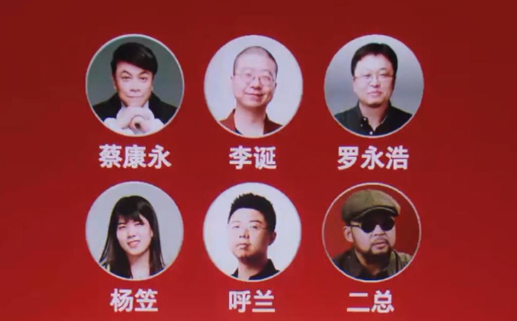 罗永浩开启首档聊天室直播,杨笠、李诞、蔡康永都来了